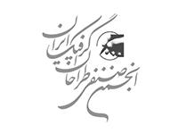 همکاران مجتمع هنری خط اتحاد | انجمن صنفی طراحان گرافیک ایران