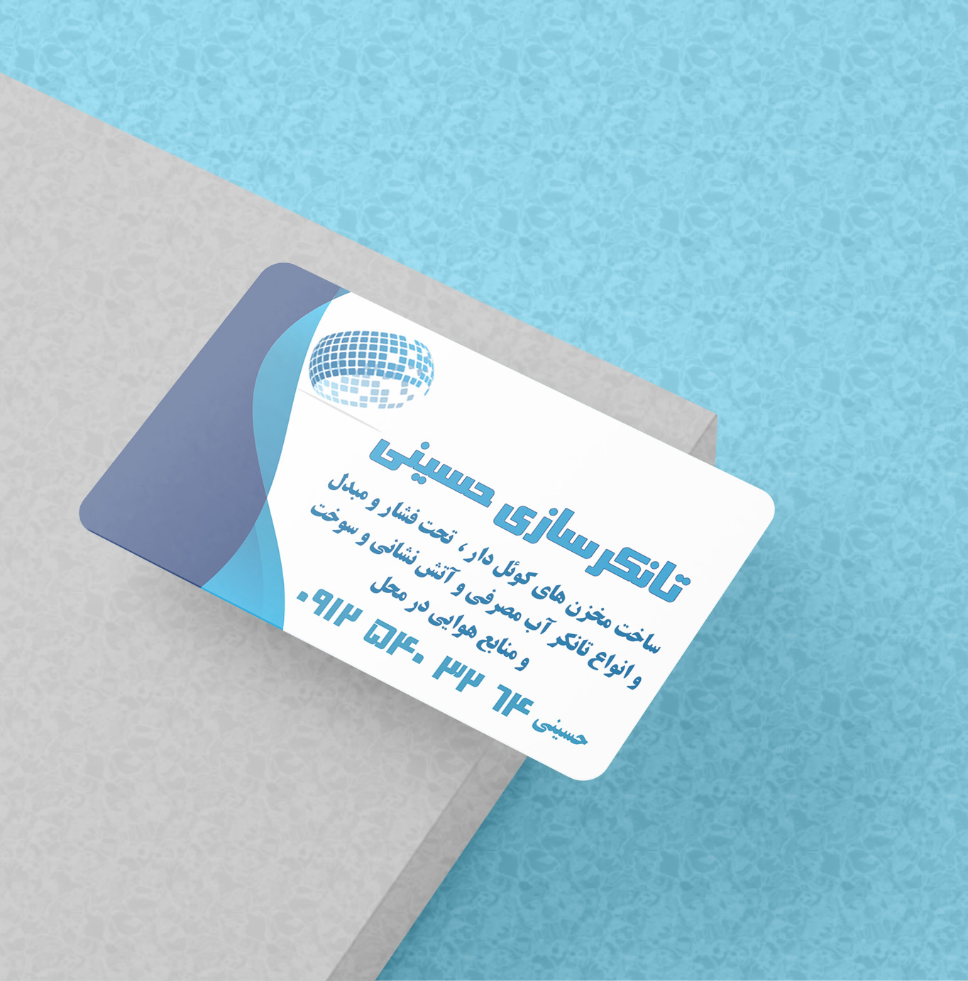 نمونه فعالیت ها و کارهای مجتمع هنری خط اتحاد | طراحی مجموعه اوراق اداری | خدمات طراحی و نمایشگاهی | مجتمع هنری خط اتحاد | طراحی کارت ویزیت برای تانکر سازی حسینی - سال 1397